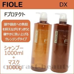 フィヨーレ Fプロテクト ヘアシャンプー 1000ml & ヘアマスク1000g DXシリーズ フィオーレ 美容室 サロン専売品|co-beauty