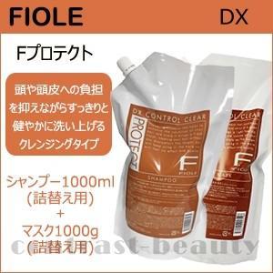フィヨーレ Fプロテクト ヘアシャンプー 1000ml(詰め替え) & ヘアマスク1000g(詰替) DXシリーズ|co-beauty