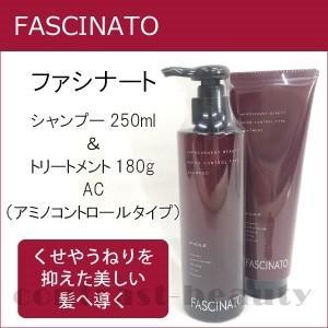 フィヨーレ ファシナート シャンプー250ml & トリートメント180g ACシリーズ|co-beauty