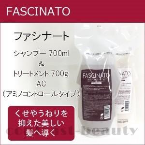 フィヨーレ ファシナート シャンプー700ml(リフィル) & トリートメント700g(リフィル) ACシリーズ|co-beauty