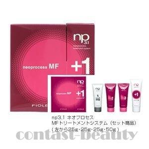 フィヨーレ NP3.1 ネオプロセス MF トリートメントシステム ネオプロセス ヘアサロン専売品 co-beauty