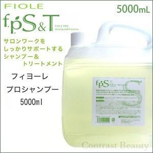 「x3個セット」 フィヨーレ プロシャンプー 5000ml サロン専売品 業務用 美容室|co-beauty