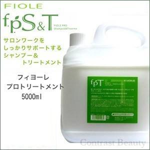 フィヨーレ プロトリートメント 5000ml サロン専売品 業務用|co-beauty