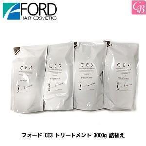 フォード CE3 トリートメント 3000g 業務用 ヘアサロン専売品|co-beauty