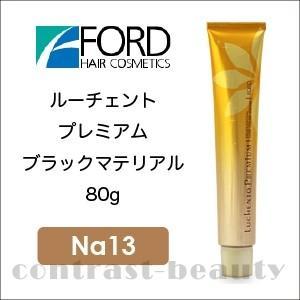 フォード ルーチェントプレミアム ブラックマテリアル Na13(ナチュラル) 80g|co-beauty