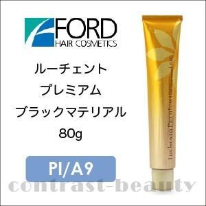 フォード ルーチェントプレミアム ブラックマテリアル Pl/A9(プラチナアッシュ) 80g|co-beauty