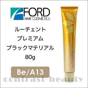 フォード ルーチェントプレミアム ブラックマテリアル Be/A13(ベージュアッシュ) 80g co-beauty