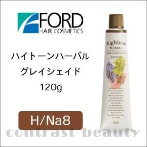 [x2個セット] フォード ハイトーンハーバル グレイシェイド H/Na8(ナチュラル) 120g|co-beauty