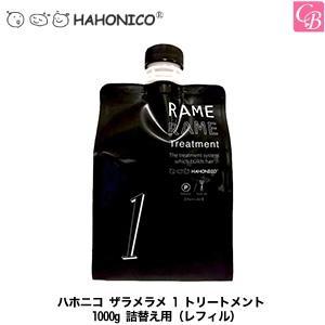 【x2個セット】 ハホニコ ザラメラメ 1 トリートメント 1000g 詰替え用(レフィル)|co-beauty