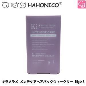 ハホニコ キラメラメ メンテケアヘアパックウィークリー 15g×5|co-beauty