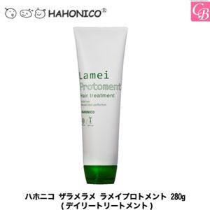 【x5個セット】 ハホニコ ザラメラメ ラメイプロトメント 280g (デイリートリートメント)|co-beauty