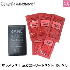 「x2個セット」 ハホニコ ザラメラメ1 反応型トリートメント 10g ×5|co-beauty