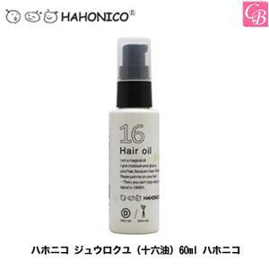 【x2個セット】 ハホニコ ジュウロクユ(十六油)60ml ハホニコ|co-beauty