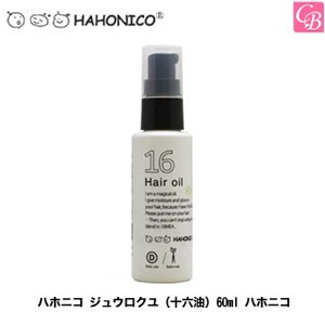 【x4個セット】 ハホニコ ジュウロクユ(十六油)60ml ハホニコ|co-beauty