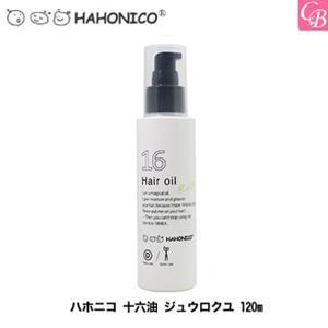 ハホニコ 十六油 ジュウロクユ 120ml|co-beauty