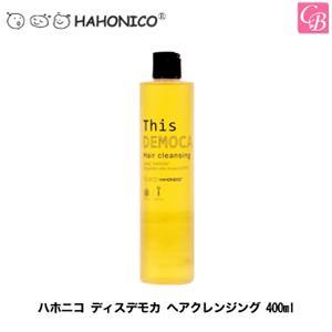 【x3個セット】 ハホニコ ディスデモカ ヘアクレンジング 400ml|co-beauty
