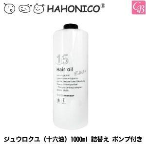 ハホニコ ジュウロクユ(十六油)1000ml 詰替え ポンプ付き|co-beauty