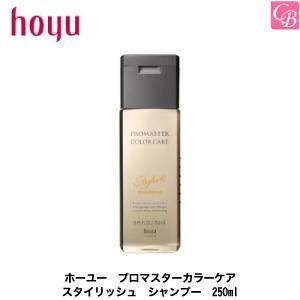 ホーユー プロマスター カラーケア スタイリッシュ シャンプー 250ml|co-beauty