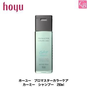 ホーユー プロマスター カラーケア カーミー シャンプー 250ml|co-beauty