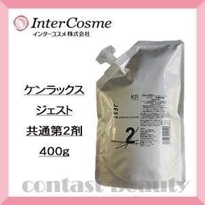 インターコスメ ジェスト 共通第2剤 400g  |co-beauty