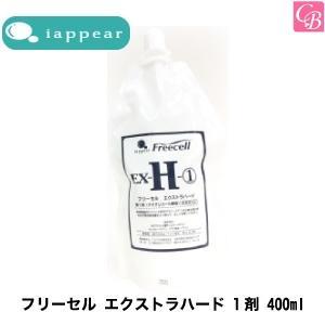 【在庫限り】 アイアピア フリーセル エクストラハード 1剤 400ml|co-beauty