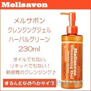 【x5個セット】 ジャパンゲートウェイ メルサボン クレンジングジェル ハーバルグリーン 230ml|co-beauty