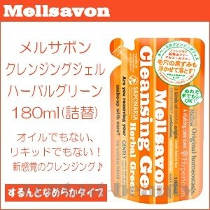【x2個セット】 ジャパンゲートウェイ メルサボン クレンジングジェル ハーバルグリーン 180ml 詰替え用(レフィル)|co-beauty