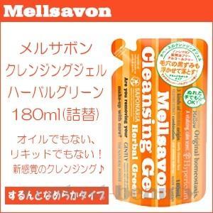 【x3個セット】 ジャパンゲートウェイ メルサボン クレンジングジェル ハーバルグリーン 180ml 詰替え用(レフィル)|co-beauty