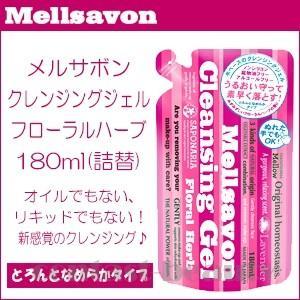 [x4個セット] ジャパンゲートウェイ メルサボン クレンジングジェル フローラルハーブ180ml 詰替え用(レフィル) co-beauty