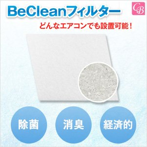BeClean フィルター家庭用 1枚
