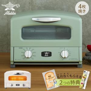 アラジン グリル & トースター (グリーン) 4枚焼き 削りやすい バターナイフ ネコスポンジ 管理栄養士監修オリジナルレシピブック付き|co-beauty