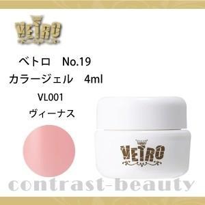 「x3個セット」 ジューク VETRO カラージェル VL001 ヴィーナス 4ml ジェルネイル co-beauty
