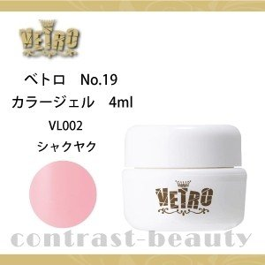 「x2個セット」 ジューク VETRO カラージェル VL002 シャクヤク 5ml ジェルネイル co-beauty