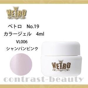 ジューク VETRO カラージェル VL006 シャンパンピンク 5ml ジェルネイル co-beauty