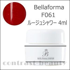 ジューク Bellaforma ベラフォーマ F061 ルージュシャワー 4ml ジェルネイル co-beauty