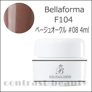 ジューク Bellaforma ベラフォーマ F104 ベージュオークル #08 4ml ジェルネイル co-beauty