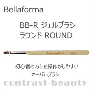 ジューク Bellaforma ベラフォーマ BB-R ジェルブラシ ラウンド ROUND ジェルネイル 筆 co-beauty