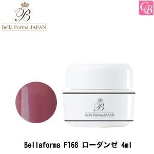 ジューク Bellaforma F170 チョコモス 4ml