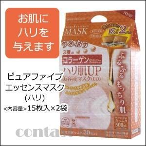 「x3個セット」 ジャパンギャルズ フェイスマスク ピュアファイブ エッセンスマスク (ハリ) 15枚入×2袋 co-beauty