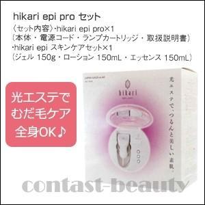 ジャパンギャルズ ボディケア hikari epi proセット (ヒカリエピ プロセット 光脱毛)|co-beauty