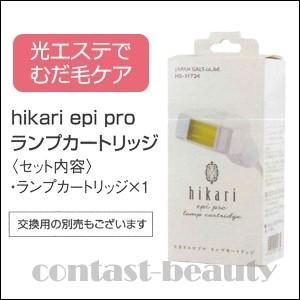 ジャパンギャルズ ボディケア hikari epi pro ランプカードリッジ (ヒカリエピ プロ 光脱毛)|co-beauty