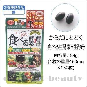 ジャパンギャルズ サプリ からだにとどく 食べる生酵素・生酵母 150粒|co-beauty