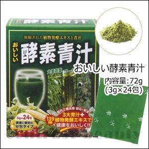 ジャパンギャルズ サプリ おいしい酵素青汁 3g×24包|co-beauty
