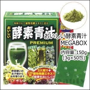 ジャパンギャルズ サプリ おいしい酵素青汁 MEGABOX 3g×50包 co-beauty