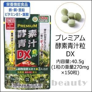 ジャパンギャルズ サプリ プレミアム 酵素青汁 粒 DX 150粒 サプリメント|co-beauty