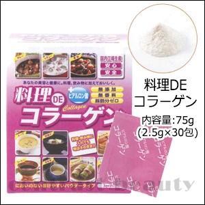 ジャパンギャルズ サプリ 料理DEコラーゲン 3g×24包|co-beauty