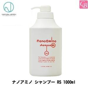ニューウェイジャパン ナノアミノ シャンプーRS 1000ml ポンプ付き容器入り|co-beauty