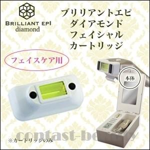 【x3個セット】 ジャパンギャルズPRO 美容機器 ブリリアントエピ ダイアモンド フェイシャルカー...