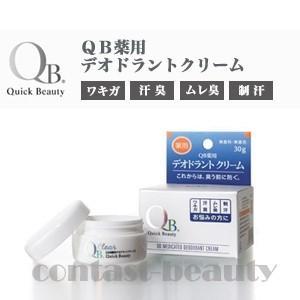 [x3個セット] ジャパンギャルズPRO スキンケア QB薬用デオドラントクリーム 30g