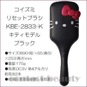 [x2個セット] コイズミ リセットブラシ KBE-2833-K キティモデル ブラック【ビックカメラグループオリジナル】|co-beauty